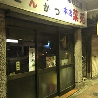Photo taken at 菜苑 浅草本店 by おかつをさん on 12/30/2016