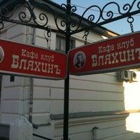 Photo taken at Бляхин Клуб by Андрей С. on 6/1/2013