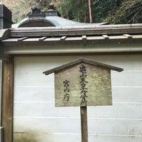 亀山天皇分骨所 - Historic Site...