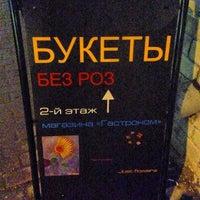 Photo taken at Продукты 7.00-2.00 by Branko B. on 2/14/2014