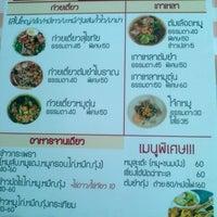 Photo taken at ต้มเลือดหมู สุโขทัย by Sam P. on 4/13/2014