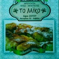 Photo taken at Laiko by Billakos A. on 9/25/2015
