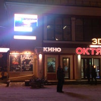 Photo taken at Октябрь by Sergey T. on 1/16/2014