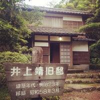 Photo taken at 伊豆近代文学博物館 by 武蔵小杉最強伝説 on 6/17/2013