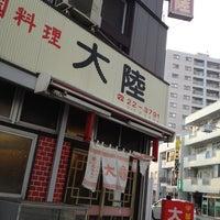 Photo taken at 大陸 by めい が. on 4/8/2013
