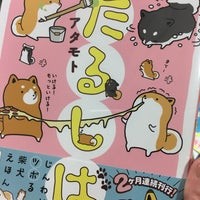 Photo taken at サクラ書店 by めい が. on 10/15/2016