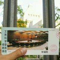 Photo taken at House of Councillors by Amanoya on 11/17/2016