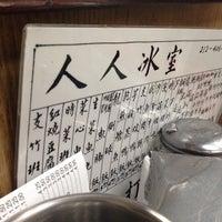 Photo taken at Yuen Yuen Restaurant by taffi c. on 12/29/2012
