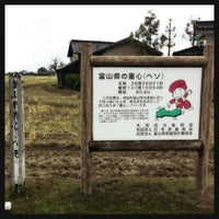 Photo taken at 富山県のヘソ by COZYY on 11/20/2012