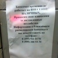 Photo taken at Росбанк by Eugenia K. on 11/4/2012