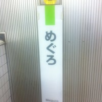 Photo taken at Tokyu Meguro Station (MG01) by John A. on 3/1/2013