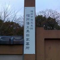 Photo taken at 崇福寺 黒田家墓所 by Hiroshi I. on 1/19/2016