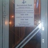 Das Foto wurde bei Балтийский Банк von Mikhail am 10/11/2012 aufgenommen
