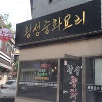 Photo taken at 황성중화요리 by Danny K. on 6/24/2014