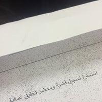 Photo taken at مكتب العمل النسوي by Suha .. on 5/26/2015
