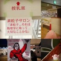 Photo taken at J-PARCセンター by suzu p. on 7/31/2016