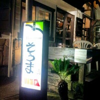 9/15/2012にVito Andolini Corleoneがステーキレストラン そうまで撮った写真