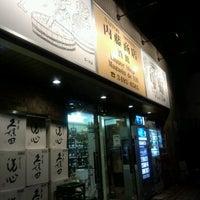 Foto tomada en 酒館 内藤商店 por Naoko A. el 10/17/2012