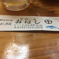 Photo taken at 郷土料理 いわし料理 おはし by はむとび on 1/11/2017