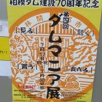 Photo taken at 相模湖交流センター by Kamemaru I. on 7/29/2017