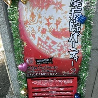 Photo taken at 初台玉井病院スタジオ by Kamemaru I. on 12/14/2013