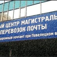 รูปภาพถ่ายที่ Почта России 115054 โดย Илья С. เมื่อ 11/13/2013