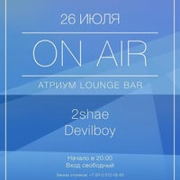 Photo taken at Атриум Lounge Bar by Yasha 2. on 7/26/2014