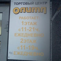 Photo taken at ТЦ «Олимп» by Никита А. on 1/3/2013