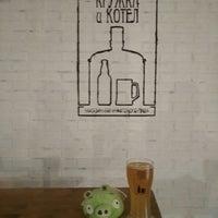 Снимок сделан в Бутылка, кружка и котёл пользователем kennich 9/15/2018