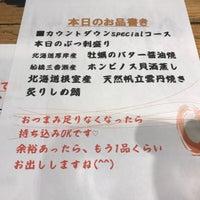Photo taken at 大漁一家 本八幡店 by NAOKI I. on 12/31/2016