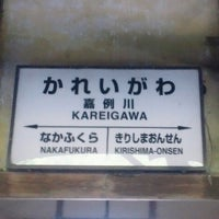 Photo taken at Kareigawa Station by Toshinori N. on 3/15/2013