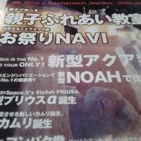 Photo taken at トヨタカローラ山形 米沢店 by Katsumi T. on 1/11/2015