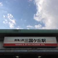 Photo taken at JR Mikunigaoka Station by T on 11/18/2012