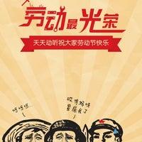Photo taken at 虎溪 派出所 by Saxon L. on 5/1/2013