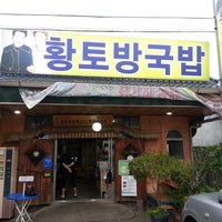 Photo taken at 옛날황토방국밥 by 꿀짱 김. on 5/29/2013