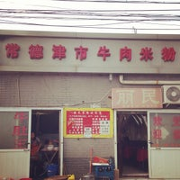 Photo taken at 常德津市牛肉米粉店 Jinshi Rice Noodle by Julien G. on 8/30/2013