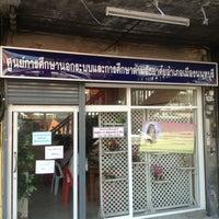 Photo taken at ศูนย์การศึกษานอกระบบและการศึกษาตามอัธยาศัย นนทบุรี by Poramate M. on 5/10/2013