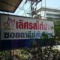 Photo taken at Lert Ros Kai Yang by areepak n. on 4/1/2013