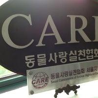 Photo taken at 동물사랑실천협회 care사무국 by Jihun J. on 11/12/2013