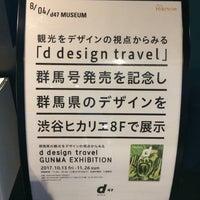 รูปภาพถ่ายที่ 8/05/d47 design travel store โดย kazuki01 เมื่อ 11/4/2017