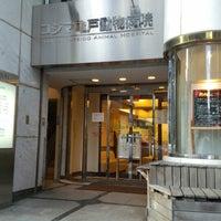 Photo taken at コジマ亀戸動物病院 by kazuki01 on 10/9/2013
