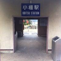 Photo taken at Obitsu Station by そばの た. on 12/8/2013