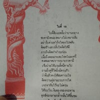 Photo taken at ศาลเจ้าแม่ทับทิม by Jiradej T. on 4/17/2014