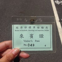 Photo taken at 經濟部標準檢驗局 Bureau of Standards, Metrology & Inspection by CXY on 7/22/2016