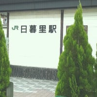 Photo taken at Nippori Station by Ryuusuke Y. on 11/11/2012