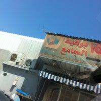 Photo taken at بوفيه الجامع by Azeaz A. on 2/20/2013