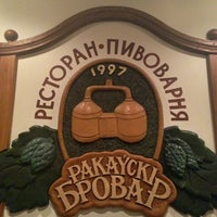 Photo taken at Раковский Бровар by Рам on 11/17/2012