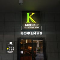 Photo taken at Кофеин by Рам on 6/29/2013