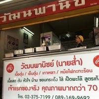 Photo taken at วัฒนาพานิช เกาเหลาเนื้อ by KringNoon L. on 2/10/2017