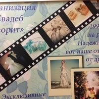 Photo taken at Favorit-events by Vikylia V. on 8/27/2013